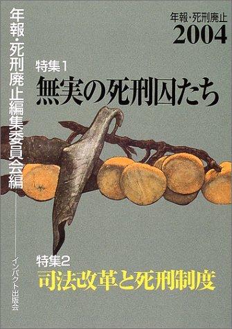 無実の死刑囚たち (年報・死刑廃止2004)の詳細を見る