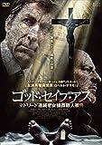 ゴッド・セイブ・アス マドリード連続老女強姦殺人事件 [DVD]