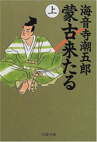蒙古来たる〈上〉 (文春文庫)
