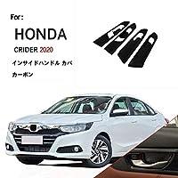 HONDA CRIDER 2020インサイドハンドル カバー ドアパーツ カーボンファイバーコーティング 内装パーツ? カーアクセサリー ABS製 4個セット 簡単取り付け