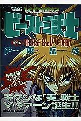 KO世紀ビースト三獣士―外伝BIRTH of the V-美-DARN (ドラゴンコミックス) コミック