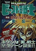 KO世紀ビースト三獣士―外伝BIRTH of the V-美-DARN (ドラゴンコミックス)