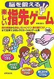 脳を鍛える楽しい指先ゲーム