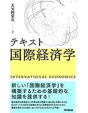 テキスト国際経済学