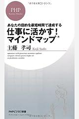 仕事に活かす! マインドマップ (PHPビジネス新書) 新書