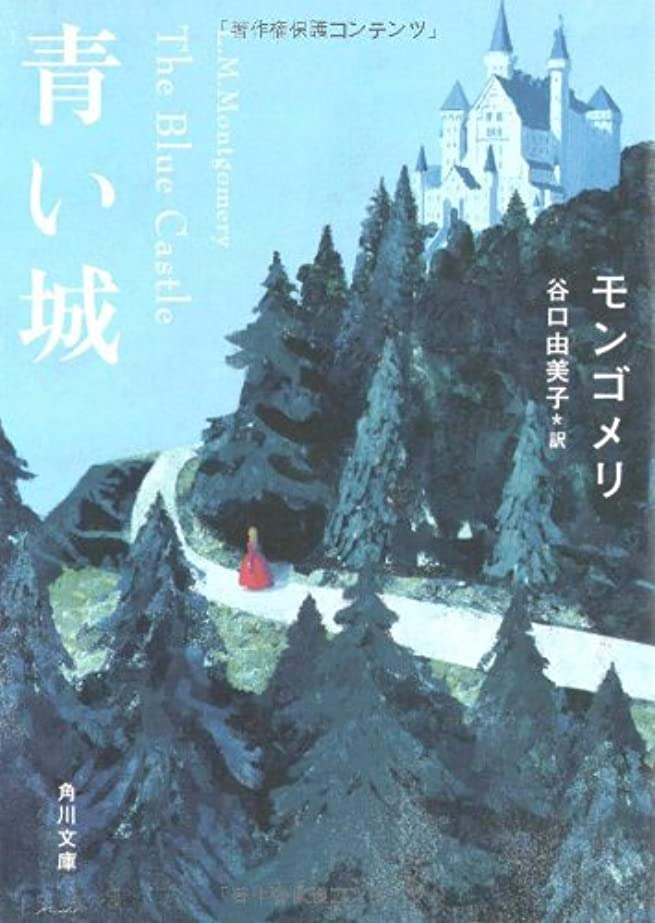 スキーム大統領サージ青い城 (角川文庫)