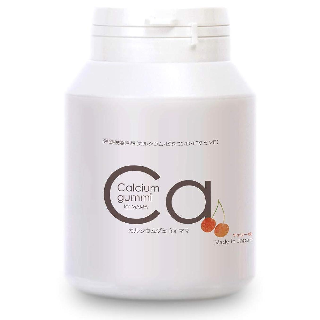 メタンクレアバッフル女性サプリ カルシウムグミ for ママ チェリー味 1箱30日分 カルシウム ビタミンD マグネシウム 植物性乳酸菌 ゆらぎ期 女性に嬉しい美容成分配合 栄養機能食品