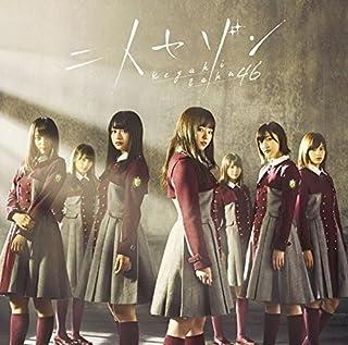 二人セゾン(TYPE-C)(DVD付)(通常仕様)