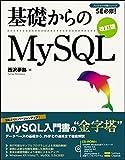 q? encoding=UTF8&ASIN=4797369450&Format= SL160 &ID=AsinImage&MarketPlace=JP&ServiceVersion=20070822&WS=1&tag=liaffiliate 22 - MySQLの本・参考書の評判