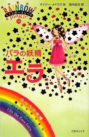 バラの妖精エラ (レインボーマジック 49)