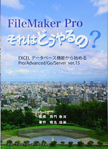 ファイルメーカープロ FileMak...