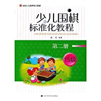 Children Go standardized tutorial ( 15 ) ( No. 2 )(Chinese Edition)