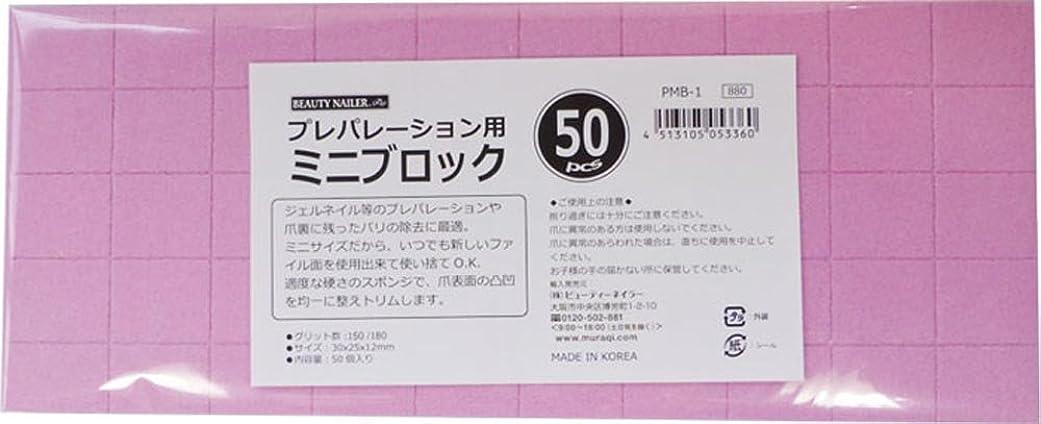 浴室株式会社手足ビューティーネイラー 爪やすり プレパレーションミニブロック 50pcs PMB-1
