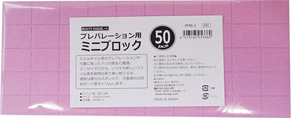顎スカート仮称ビューティーネイラー 爪やすり プレパレーションミニブロック 50pcs PMB-1