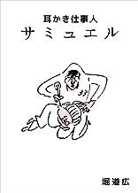 表紙: 耳かき仕事人 サミュエル | 堀 道広