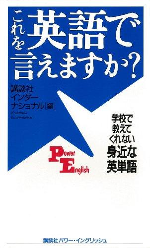 これを英語で言えますか? 学校で教えてくれない身近な英単語の詳細を見る