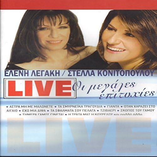 Eleni Legaki & Stella Konitopoulou