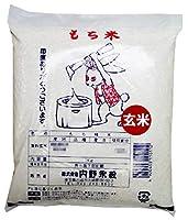 【もち米 玄米】山形産 ひめのもち 1kg 令和元年産
