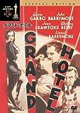グランド・ホテル 特別版 [DVD] image