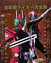 All Kamen Rider Complete Works GREAT HISTORIES OF MASKED RIDER (2009) ISBN: 4061784358 [Japanese Import]