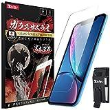 ガラスザムライ 日本品質 iPhone XR 用 ガラスフィルム 強化ガラス 保護フィルム 独自技術Oシェイプ 硬度10H らくらくクリップ付き OVER's 196-k