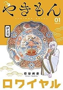 やきもんロワイヤル(1) (モーニングコミックス)