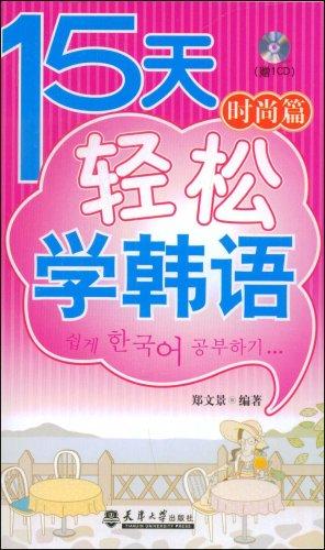 15天轻松学韩语:时尚篇(附VCD光盘1张)
