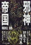 邪神帝国 (ハヤカワ文庫JA)