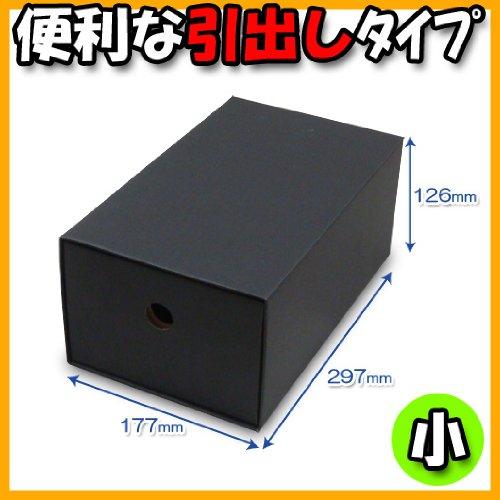 靴箱[引き出しタイプ] 小(280×160×115) 黒 10枚セット (シューズボックス ダンボール 段ボール 靴収納ボックス 1足用)