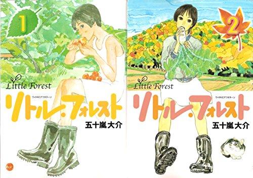 リトル・フォレスト 2巻セット (ワイドKC アフタヌーン)