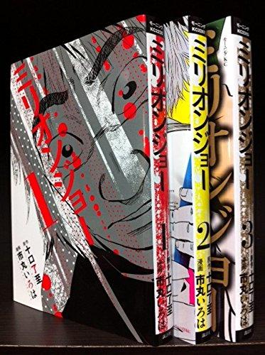 ミリオンジョー コミック 1-3巻セット (モーニングKC)