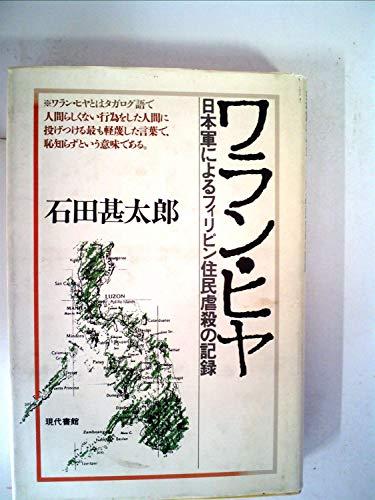 ワラン・ヒヤ―日本軍によるフィリピン住民虐殺の記録
