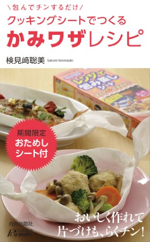 Mirror PDF: クッキングシートでつくる「かみワザ」レシピ(付録付き) (青春新書プレイブックス)