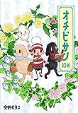 オチビサン 10巻 (コルク)
