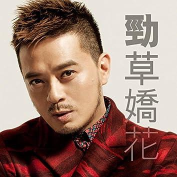 Jin Cao Jiao Hua