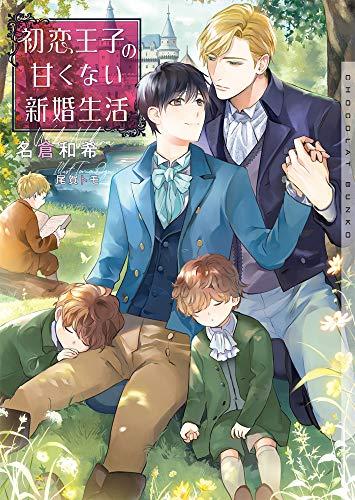 【Amazon.co.jp 限定】初恋王子の甘くない新婚生活(ペーパー付き) (ショコラ文庫)