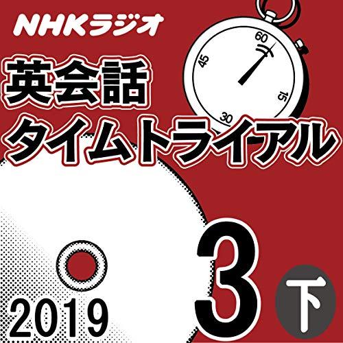 『NHK 英会話タイムトライアル 2019年3月号(下)』のカバーアート