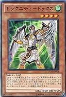 【遊戯王カード】 《ドラグニティ・ドライブ》 ドラグニティ-ドゥクス ノーマル sd19-jp004