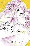 恋の音、みつけた(2) (デザートコミックス)