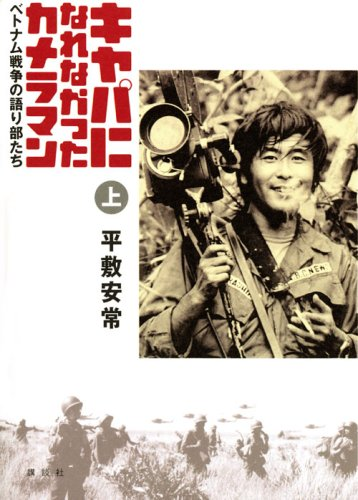 キャパになれなかったカメラマン ベトナム戦争の語り部たち(上)の詳細を見る