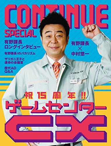 『CONTINUE SPECIAL ゲームセンターCX』のトップ画像