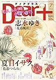 Dear+(プラス) 2016年 07 月号 [雑誌]