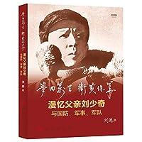 梦回万里 卫黄保华:漫忆父亲刘少奇与国防、军事、军队(视频书)