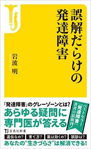 誤解だらけの発達障害 (宝島社新書)