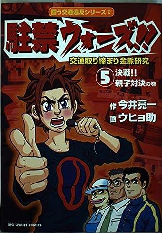 駐禁ウォーズ!! (5) (ビッグコミックス 闘う交通違反シリーズ)