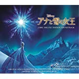 「アナと雪の女王 オリジナル・サウンドトラック -デラックス・エディション-」(期間限定スリーブ付)