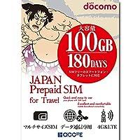 プリペイドsim 日本 100GB 180日 docomo プリペイドデータsim (100GB)
