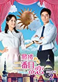 最後から二番目の恋~beautifuldays DVD-BOX2[DVD]