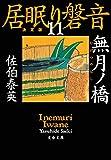 無月ノ橋 居眠り磐音(十一)決定版 (文春文庫)