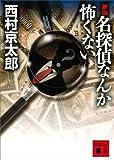 新版 名探偵なんか怖くない (講談社文庫)